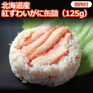 北海道産 紅ずわいがに 脚肉付 缶詰(125g缶)12缶入【賞味期限 2021年3月30日】【送料無料】