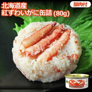北海道産 紅ずわいがに 脚肉付 缶詰(80g缶)3缶入【賞味期限 2021年3月30日】【送料無料】