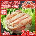 【OH!GLE】本ずわいがに 棒肉詰 缶詰(120g)24缶入