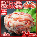 紅ずわいがに赤身脚肉缶詰(125g)24缶入【マルヤ水産】【送料無料】【あす楽対応】