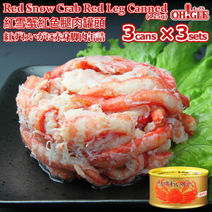 Red Snow Crab Red Leg Meat Canned (125g) 3-cans x 3-sets【海外向け限定】紅ずわいがに 赤身脚肉 缶詰 (125g) 3缶ギフト箱入 x 3セット
