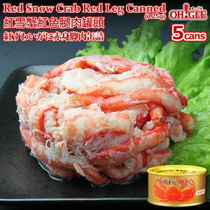 Red Snow Crab Red Leg Meat Canned (125g) 5-cans 【海外向け限定】紅ずわいがに 赤身脚肉 缶詰 (125g) 5缶ギフト箱入