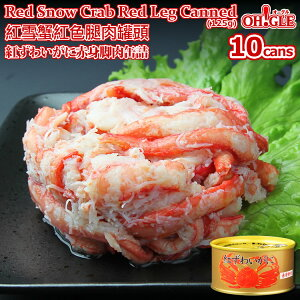 Red Snow Crab Red Leg Meat Canned (125g) 10-cans 【海外向け限定】紅ずわいがに 赤身脚肉 缶詰 (125g) 10缶入