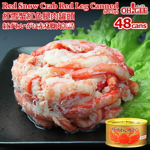 Red Snow Crab Red Leg Meat Canned (125g) 48-cans 【海外向け限定】紅ずわいがに 赤身脚肉 缶詰 (125g) 48缶入