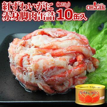 紅ずわいがに 赤身脚肉 缶詰セット 10缶入