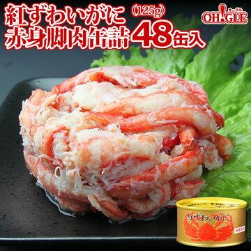 紅ずわいがに 赤身脚肉 缶詰セット 48缶入