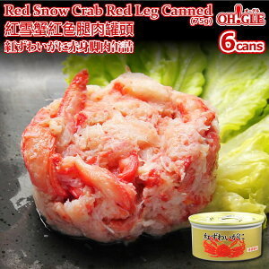 Red Snow Crab Red Leg Meat Canned (75g) 6-cans【海外向け限定】紅ずわいがに 赤身脚肉 缶詰 (75g) 6缶入