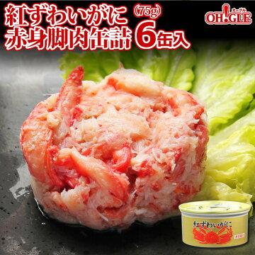 紅ずわいがに 赤身脚肉 缶詰セット 6缶セット