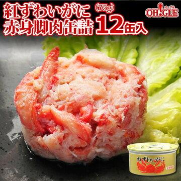 紅ずわいがに 赤身脚肉 缶詰セット 12缶セット
