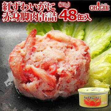 紅ずわいがに 赤身脚肉 缶詰セット 48缶セット