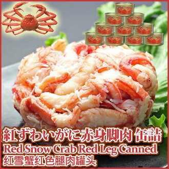 Red crab lean leg meat canned 10 cans set Red Snow Crab - Red Leg Meat Canned (Cans set in Box) (cannot be shipped to Japan domestic)