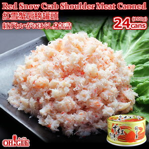 Red Snow Crab Shoulder meat canned (100g) 24-cans【海外向け限定】紅ずわいがに ほぐし身 缶詰 (100g) 24缶入