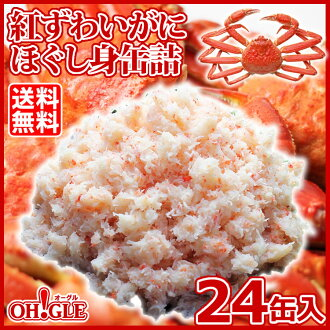 """Beni-zuwaigani crab relieves himself canned (135 g) 24 cans set s Mallya fisheries. """""""