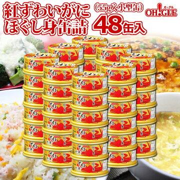 紅ずわいがに ほぐし身缶詰セット
