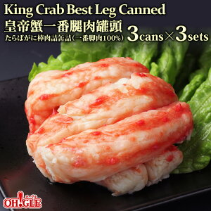 King Crab Best Leg Canned 3-cans x 3-sets【海外向け限定】 たらばがに 棒肉詰 缶詰 (一番脚肉100%) 3缶ギフト箱入 x 3セット