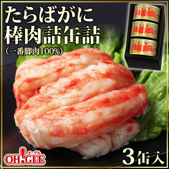 King Crab Best Leg Canned ( 3-Cans set in Gift Box ) [ International Delivery ]