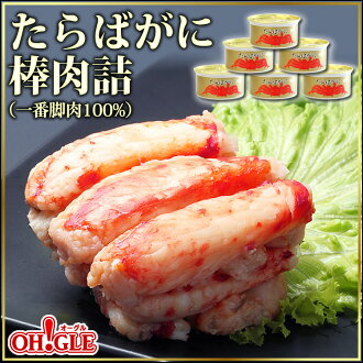 King Crab Best Leg Canned (80 g) with (80 g) たらばがに stick meat filling (100% of first leg) six cans (6-Cans set in Box) (cannot send it out to Japan)