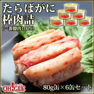 Canned 80 g of たらばがに stick meat filling canned food (100% of first leg) *6 can set
