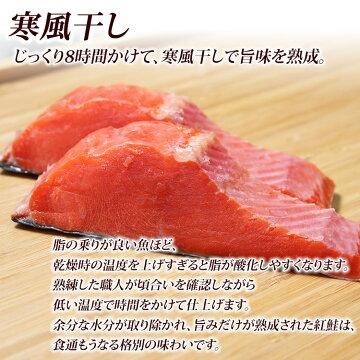 紅鮭寒風干し
