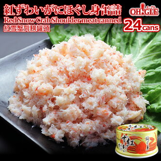 Red Snow Crab Shoulder meat canned (135g)  (24-Cans)