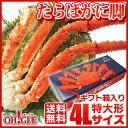 ボイルたらばがに脚 特大型 4Lサイズ【あす楽対応】【送料無料】【タラバガニ たらばがに 蟹 かに カニ たらば蟹 タラバ蟹】