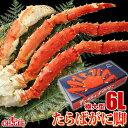 カニ ボイル たらばがに 脚 極大型 6Lサイズ【ギフト 箱入】【送料無料】【あす楽対応】【タラバガニ 蟹 かに たらば…