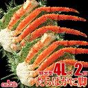 カニ ボイル たらばがに 脚 特大型 4Lサイズ × 2肩【送料無料】【あす楽対応】【タラバガニ たらばがに 蟹 かに たらば蟹 タラバ蟹】