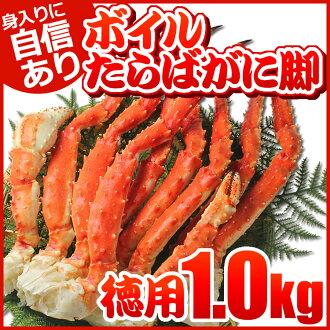 1 kg of boiling たらばがに leg economical box Rakuten delicacy meet Mitsukoshi Isetan Nihonbashi head office Odakyu Takashimaya Tobu Ikebukuro, Shinjuku Yokohama Nagoya Umeda, Osaka Hakata Hankyu Hanshin Department Store