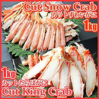 Cut たらばがに & cut snow crab set (I cannot send it out to Japan)