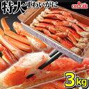 カニ 特大 ずわいがに 脚 3kg (3L・4Lサイズ)【送料無料】【あす楽対応】【 ズワイガニ 3kg 蟹 かに ズワイ蟹 脚 ボイ…
