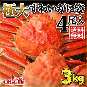 特大ズワイガニ姿3kg箱(6尾入 6〜10人前)
