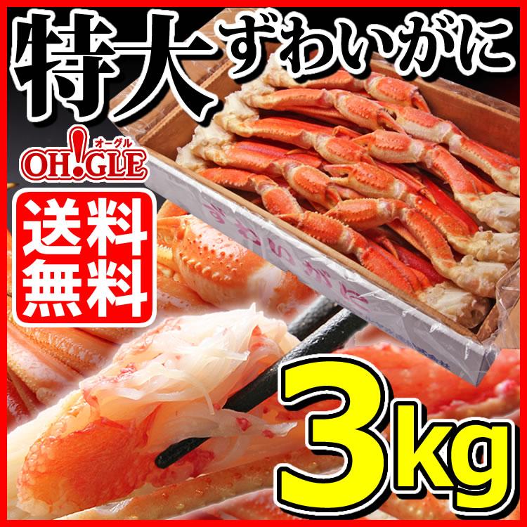 カニ 特大 ずわいがに 脚 3.0kg (3L〜4Lサイズ)【送料無料】【ずわい蟹 3キロ 3kg 3l 4l かに カニ ズワイガニ】