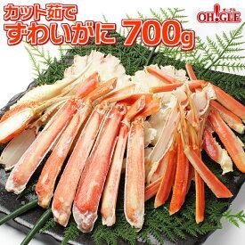 カニ ずわいがに カット茹で 700g【送料無料】【あす楽対応】【ズワイガニ ずわいがに 蟹 かに ずわい蟹 ズワイ蟹】