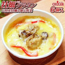 三陸産 牡蠣と地元野菜のグラタン (6個入)
