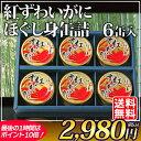 【OH!GLE夜市】【送料無料】紅ずわいがに ほぐし身缶詰(小型缶55g入) 6缶入【ギフト箱入】