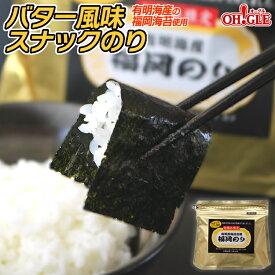 《福岡のり》バター風味スナックのり 1パック初摘み限定☆有明海産の福岡海苔を使用