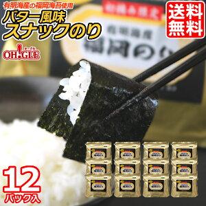 《福岡のり》バター風味スナックのり 12パック初摘み限定☆有明海産の福岡海苔を使用【送料無料】