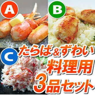 Three articles of set ☆ (100 g of たらばつめ meat four & ずわいつめ meat six & ずわいほぐし bodies) for the dish