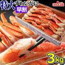 早割1,000円OFFクーポン カニ 特大 ずわいがに 脚 3kg (3L・4Lサイズ)【送料無料】【あす楽対応】ズワイガニ 蟹 かに …