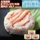 <水産物応援商品>北海道産紅ずわいがに脚肉付缶詰 115g わけあり3缶セット【賞味期限 2021年4月30日】【送料無料】…