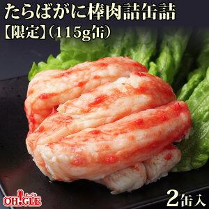 たらばがに 棒肉詰 缶詰 (115g) 2缶入