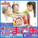 【父の日】顔入りギフト《まご缶》Lite【ライト】かに缶詰食べ比べセット【送料無料】