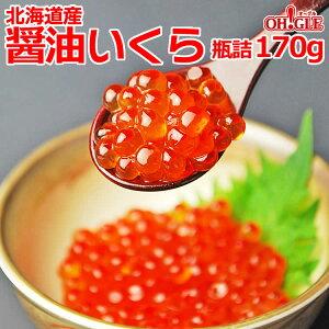 北海道産 醤油いくら 170g(瓶詰)【送料無料】