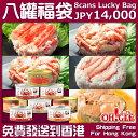 【海外販売専用】14,000円福袋(八缶福袋)