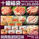 【海外販売専用】20,000円福袋(十缶福袋)