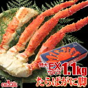 カニ 特大 たらばがに 1.1kg EXサイズ【ギフト箱入】【送料無料】【あす楽対応】【1.1kg】タラバガニ 蟹 かに タラバ…