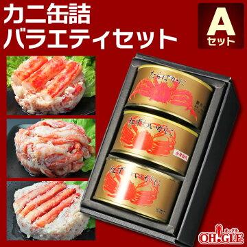 カニ缶詰バラエティセットAセット