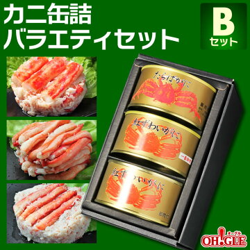 カニ缶詰バラエティセットBセット