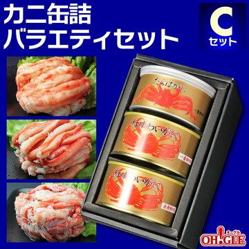 カニ缶詰バラエティセットCセット