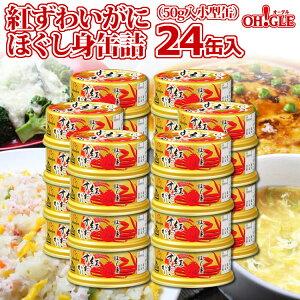 紅ずわいがに ほぐし身 缶詰 (50g) 24缶入【あす楽対応】【送料無料】かに缶詰 かに缶 カニ缶 おまとめ まとめ買い 箱買い